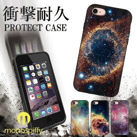 衝撃吸収 耐衝撃 送料無料 スマホケース iPhone8 ケース iPhone7 iPhoneX ハードケース スマホケース アイフォンxケース iphone7ケース iphone8ケース iphonexケース アイフォン 8 ケース 宇宙 スペース 星 星柄 銀河 カード入れ 宇宙 スペース