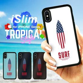 iSlim セール 送料無料 iPhone8 ケース iPhone7 iPhoneX ハードケース スマホケース アイフォンxケース iPhone7ケース iphone8ケース iphonexケース 携帯カバー 携帯ケース アイフォンカバー アイフォンケース サーフ サマー 海 アロハ 南国 浜辺 ハワイ ハワイアン