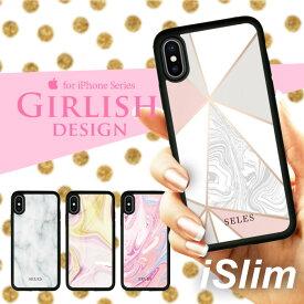 iSlim セール 送料無料 iPhone8 ケース iPhone7 iPhoneX ハードケース スマホケース アイフォンxケース iPhone7ケース iphone8ケース iphonexケース 携帯カバー 携帯ケース アイフォンカバー アイフォンケース 大理石 マーブル 綺麗 オススメ パステル かわいい