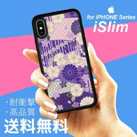 iSlim セール 送料無料 iPhone8 ケース iPhone7 iPhoneX ハードケース スマホケース アイフォンxケース iPhone7ケース iphone8ケース iphonexケース 携帯カバー 携帯ケース アイフォンカバー アイフォンケース 和柄 和風 習字 日の丸 日本 文化 京都 和 桜 城 富士山