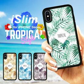 iSlim セール 送料無料 iPhone8 ケース iPhone7 iPhoneX ハードケース スマホケース アイフォンxケース iPhone7ケース iphone8ケース iphonexケース 携帯カバー アイフォンカバー アイフォンケース サーフ サマー 海 アロハ 南国 浜辺 ハワイ ハワイアン トロピカル