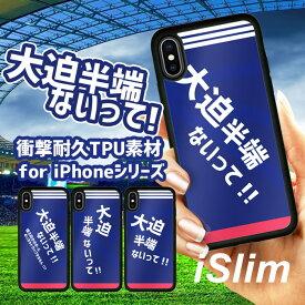 iSlim セール 送料無料 iPhone8 ケース iPhone7 iPhoneX ハードケース スマホケース サッカー スポーツ ユニフォーム サッカーボール ミラン フランス FC メッシ ブラジル 日本 おもしろ おもしろい 日本代表 大人気 半端ない 大迫半端ない