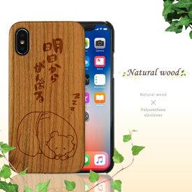 天然ウッド素材 iPhone8ケース iPhone7ケース iPhone6ケース ハードケース アイホン ケース 大人 高級 アウトドア スポーツ 木目 木材 木製 ビンテージ お洒落 天然木 おしゃれ カバー 北欧 海 夏 アロハ サーフ トロピカル 日本 和 彫刻 アニマル おもしろ