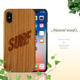 天然ウッド素材 iPhone8ケース iPhone7ケース iPhone6ケース ハードケース アイホン ケース 大人 高級 アウトドア スポーツ 木目 木材 木製 ビンテージ お洒落 天然木 おしゃれ カバー 北欧 海 夏 アロハ サーフ トロピカル アメリカ 国旗 SURF カリフォルニア