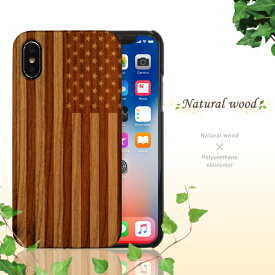 天然ウッド素材 iPhone8ケース iPhone7ケース iPhone6ケース ハードケース アイホン ケース 大人 高級 アウトドア スポーツ 木目 木材 木製 ビンテージ お洒落 天然木 おしゃれ カバー 北欧 海 夏 アロハ サーフ トロピカル 日本 アメリカ 国旗 LA カリフォルニア