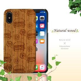 天然ウッド素材 iPhone8ケース iPhone7ケース iPhone6ケース ハードケース アイホン ケース 大人 高級 アウトドア スポーツ 木目 木材 木製 ビンテージ お洒落 天然木 おしゃれ カバー 北欧 海 夏 アロハ サーフ トロピカル 日本 彫刻 ハンバーガー おもしろ