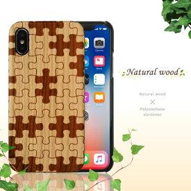 天然ウッド素材 iPhone8ケース iPhone7ケース iPhone6ケース ハードケース アイホン ケース 大人 高級 アウトドア スポーツ 木目 木材 木製 ビンテージ お洒落 天然木 おしゃれ カバー 北欧 海 夏 アロハ サーフ トロピカル 日本 和 パズル おもしろ おもしろい