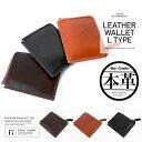◆L型ファスナー小銭入れ財布◆小銭入れ メンズ 革 本革 レザー パスケース ファスナー 小型 財布 コンパクト ウォレ…