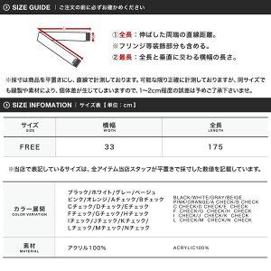 ◆日本製無地&チェックマフラー◆