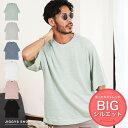 ◆ビッグシルエットニットソー◆Tシャツ サマーニット ニットソー メンズ おしゃれ ティーシャツ 半袖 カットソー ト…