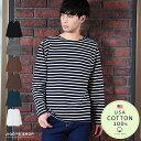 ◆USAコットンバスクシャツ◆ロンT メンズ Tシャツ おしゃれ 長袖Tシャツ ロンティー カットソー トップス メンズファ…