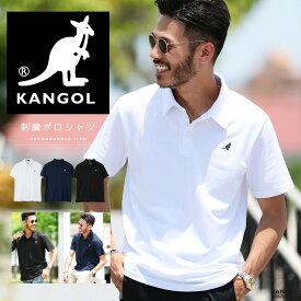 ◆KANGOL (カンゴール)半袖ポロシャツ◆ポロシャツ メンズ ブランド 半袖 おしゃれ 白 ネイビー 黒 春服 夏服 ゴルフウェア スポーツ