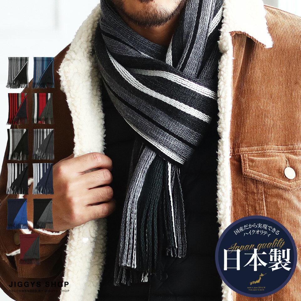 【最大15%OFFクーポン】◆日本製リバーシブルマフラー◆ストール マフラー レディース メンズ かわいい ブランド クリスマス プレゼント 彼氏 男性 父 旦那 彼女 ギフト ペア カップル 誕生日 日本製 暖かい あったか