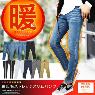 Warmth warm back raising underwear ◆ back raising underwear ◆ skinny pants Kinney men stretch chino pants denim slim slim underwear slacks autumn clothes winter clothes men fashion warmth worth underwear thermal insulation golf wear winter