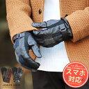 ◆タッチパネル対応 ウールチェック切替PUグローブ◆手袋 グローブ メンズ 防寒 スマホ手袋 スマートフォン対応 プレ…