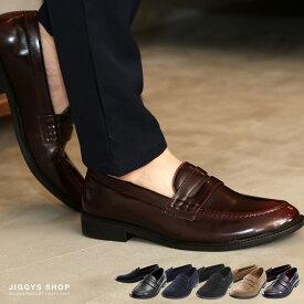 ◆コインローファー◆ローファー メンズ 靴 カジュアル シューズ ビジネスシューズ メンズファッション クラシカル 通学 学生 靴 プレゼント ギフト 男性 彼氏 父 誕生日 父の日プレゼント 父の日ギフト