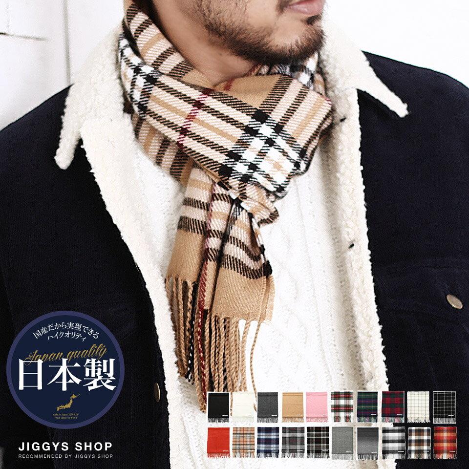 ◆日本製無地&チェックマフラー◆ストール マフラー レディース メンズ かわいい ブランド クリスマス プレゼント 彼氏 男性 父 旦那 彼女 ギフト ペア カップル 誕生日 日本製 暖かい あったか