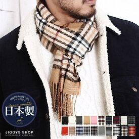 ◆日本製無地&チェックマフラー◆マフラー レディース メンズ チェック かわいい ブランド ストール クリスマス プレゼント 彼氏 男性 父 旦那 彼女 ギフト ペア カップル 学生 高校生 誕生日 日本製 暖かい あったか
