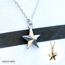 ◆roshell(ロシェル) 星型ネックレス◆ネックレス メンズ カジュアル シンプル チェーン ネック ブランド ペア ロングネックレス メンズファッション プレゼント 男性