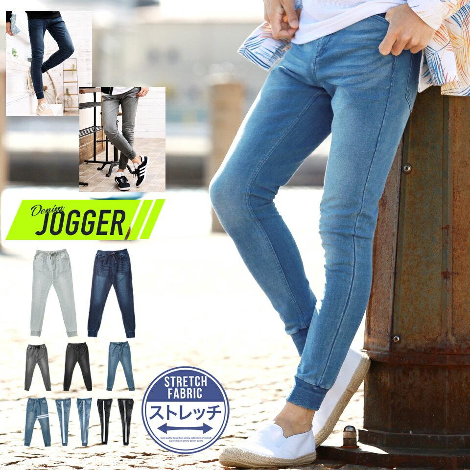 【送料無料】ジョガーパンツ メンズ デニム スウェットパンツ スウェットデニム/スウェットデニムジョガー/サイドライン パンツ ラインパンツ スウェット 下 スリム 細身 サーフ系 ストレッチ 春服 セットアップ使いも