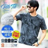 9700d4f0b912af PR 【2枚目半額クーポン7/木(金)16時まで】Tシャツ メンズ おし.