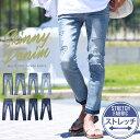 ◆マルチタイプデニムパンツ◆デニム ジーンズ メンズ デニムパンツ ボトムス メンズファッション 夏 夏服 夏物 クラッシュ サイドライン