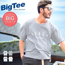 Tシャツ メンズ ビッグTシャツ◆ビッグシルエット プリントT◆おしゃれ ティーシャツ ビッグt ゆったり ロゴ ゆるTシャツ クルーネック クルー uネック 半袖 カットソー トップス メンズファッション サーフ系 夏 夏服 夏物