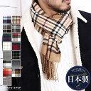◆日本製チェックマフラー◆マフラー メンズ レディース チェック かわいい ブランド ストール クリスマス バレンタイ…
