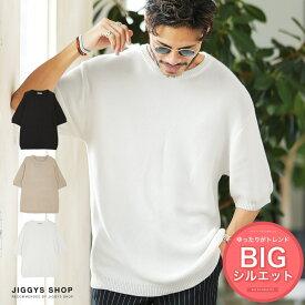 ◆5分袖ニットソー◆ニット セーター メンズ クルーネック サマーニット トップス メンズファッション 夏 夏服 夏物 5分袖 五分袖 半袖 ブラック ホワイト ベージュ