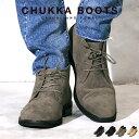 【送料無料】メンズ ブーツ メンズブーツ◆roshell(ロシェル) チャッカブーツ◆ショートブーツ シューズ 靴 カジュアル デザートブーツ レザー 革靴 メンズファッション スウェード スエード プレゼント ギフト 男性 彼氏 父 誕生日