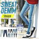 【送料無料】デニム ジョガーパンツ メンズ スウェットパンツ スウェットデニム/スウェットデニムジョガー/サイドライ…