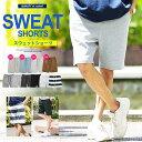 スウェット ハーフパンツ メンズ ショートパンツ【送料無料】スウェットショートパンツ/ おしゃれ 短パン 膝上 夏服 …