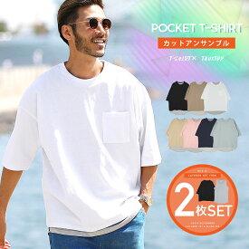 Tシャツ メンズ タンクトップ セット 韓国◆ポケットTアンサンブル◆Tシャツ メンズ ビッグシルエット おしゃれ ティーシャツ 半袖 タンク インナー カットソー レイヤード 重ね着 トップス メンズファッション 夏 夏服 夏物 クルーネック 綿 綿100%