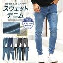 【送料無料】デニム ジョガーパンツ メンズ スウェットパンツ /スウェットデニムジョガーパンツ/サイドライン パンツ …