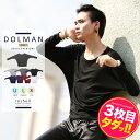 【送料無料】【タダ割】◆roshell(ロシェル) ドルマンスリーブロンT◆ドルマン ロンT メンズ Tシャツ 無地 長袖 ロン…