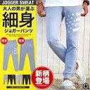 【送料無料】ジョガーパンツ メンズ スウェットパンツ/ジョガー&テーパードパンツ/おしゃれ 下 スリム 細身 パンツ …