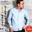 【送料無料】◆国産カラーレギュラー長袖シャツ◆シャツ 長袖 白シャツ カジュアルシャツ ワイシャツ メンズファッシ…