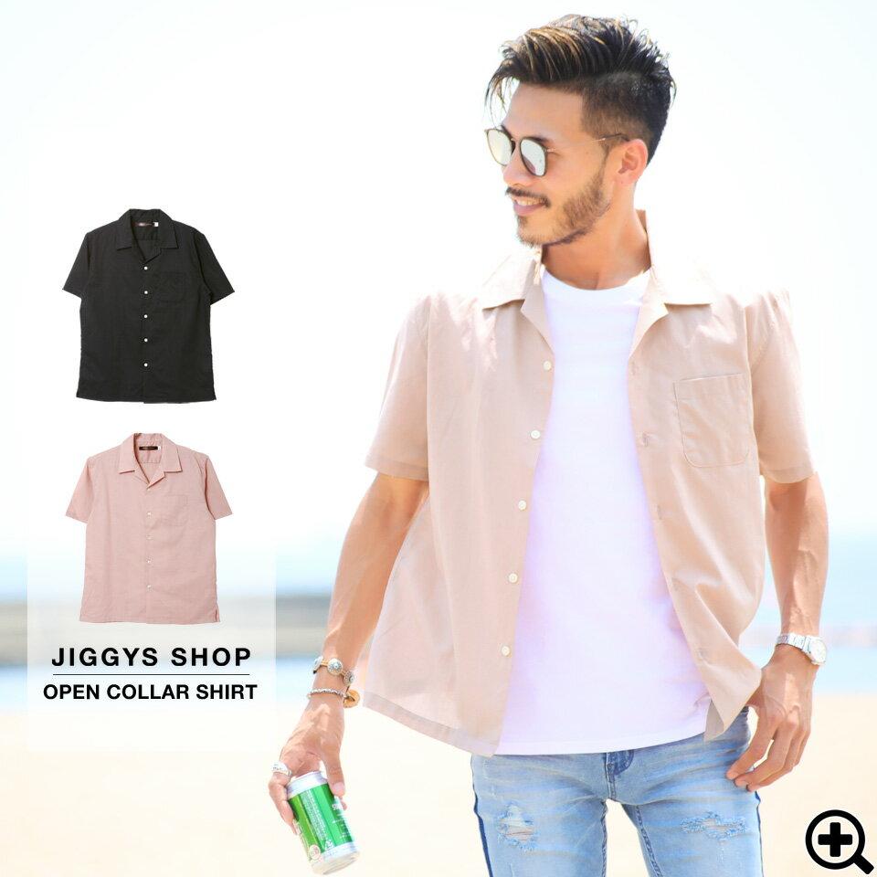◆オープンカラーシャツ◆シャツ メンズ オープンカラーシャツ 夏服 カジュアルシャツ 無地 サーフ系 おしゃれ 開襟シャツ
