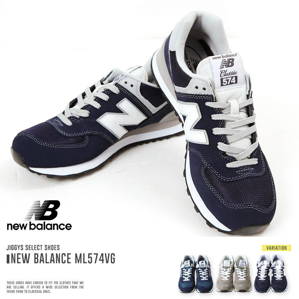 【送料無料】【福袋対象外】◆new balance ML574VG◆スニーカー ニューバランス メンズ 靴 カジュアル ローカットスニーカー ランニングシューズ