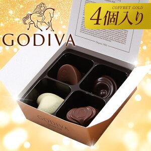 【クーポン対象外】GODIVA(ゴディバ) 4個入り アソートチョコレート コフレゴールド バレンタイン 2020 ギフト チョコレート チョコ 義理チョコ 詰め合わせ アソート 4粒入り 誕生日プレゼント