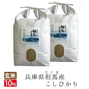 送料無料 令和2年産玄米 10kg 5kg×2袋 天空の城 竹田城 コウノトリで有名な西日本 兵庫県 但馬産 コシヒカリ 食味ランキング 特A 米 玄米カイロ 最適