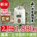 新米 無農薬 無化学肥料 送料無料 玄米 2kg あいがも米 30年産 西日本 兵庫県 但馬産食味 特A 米 健康食 へも最適 ア…