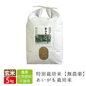 新米 無農薬 無化学肥料 送料無料 玄米 5kg あいがも米 西日本 兵庫県 但馬産食味 特A 米 健康食 へも最適 アイガモ 農法  玄米カイロ 最適 令和元年産 合鴨米