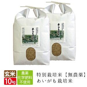 新米 無農薬 無化学肥料 送料無料 玄米 10kg 5kg×2袋 あいがも米 令和元年産 西日本 兵庫県 但馬産食味 特A 米 健康食 へも最適 アイガモ 農法  玄米カイロ 最適 合鴨米