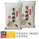 新米 但馬堆肥米 特別栽培米 但馬村岡米 コシヒカリ 送料無料 白米5kg×2袋 ( 10kg ) 但馬牛の堆肥を使用した 自然循環型農業 で栽培 令和2年産