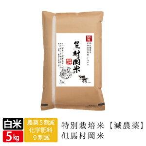 但馬堆肥米 特別栽培米 但馬村岡米 コシヒカリ 精白米5kg 但馬牛の堆肥を使用した 自然循環型農業 で栽培