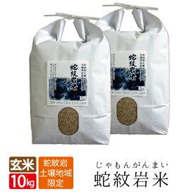 新米 送料無料 玄米 10kg 5kg×2袋蛇紋岩米 産地 国家戦略特区 兵庫県 養父市 西日本 屈指の米どころ 30年産食味 特A 米 合わせて朝倉さんしょカレーもいかがですか 玄米カイロ 最適 令和2年産