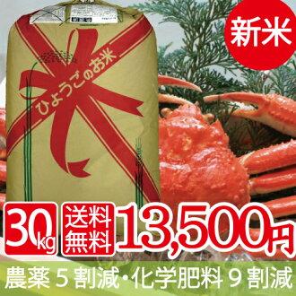 菜鳥! 從螃蟹 2008年 27 年度霞微笑 (Kasumi 稻殼) 30 千克大米