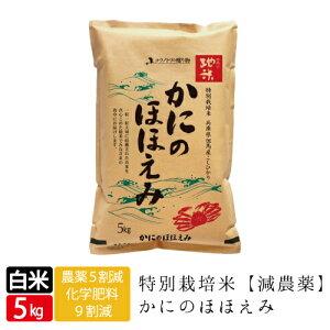 新米 かにのほほえみ 白米 5kg特別栽培米コシヒカリ こしひかり西日本 兵庫県 但馬産食味 特A 米 松葉ガ二のカニ殻を肥料へリサイクル 環境にも優しくおいしいお米カニ料理にも最適 令和3年