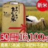 在2016年吃减少生產農藥無化肥特別的栽培米的健康!吃的貢獻!培養生命的大米鸛養育的大米糙米30kg有機肥料使用越光西日本兵庫県但馬産特A酉年僥幸的祈禱美國05P03Dec16